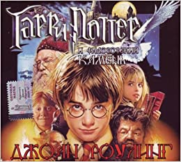 harry potter and the sorcerers stone audiobook free download mp3