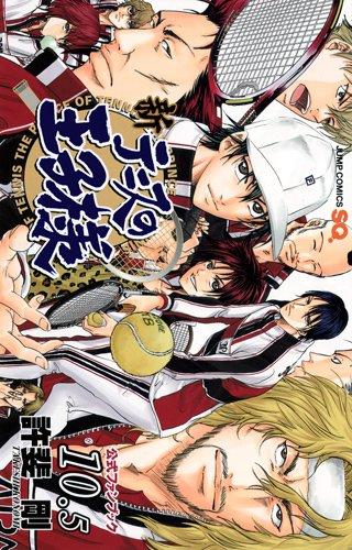 新テニスの王子様10.5 公式ファンブック (ジャンプコミックス)