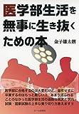 医学部生活を無事に生き抜くための本 (YELL books)
