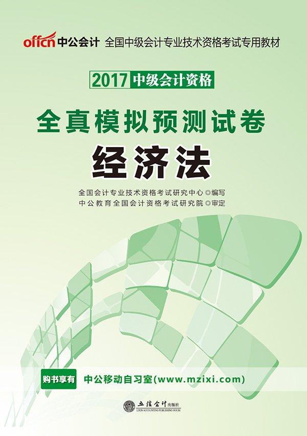 Download 中公版·2017全国中级会计专业技术资格考试专用教材:全真模拟预测试卷经济法 pdf
