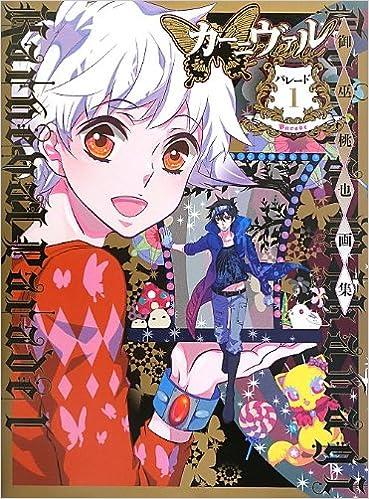 fabdd1603b451b Karneval * Parade 1 - Mikanagi Touya Illustration Art Works (BOOK)  [Japanese Edition] [JE]: Touya Mikanagi: 9784758058162: Amazon.com: Books