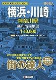 街の達人 横浜・川崎 神奈川県 便利情報地図 (でっか字 道路地図 | マップル)