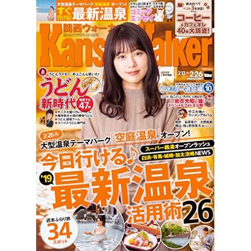 関西ウォーカー 2019年 2/26号 表紙画像