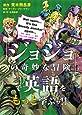 『ジョジョの奇妙な冒険』で英語をもっと学ぶッ! !
