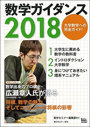 数学ガイダンス2018 数学セミナー増刊 ( )