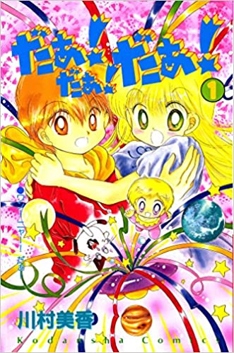 『だぁ!だぁ!だぁ!』子供の頃にハマったアニメ!