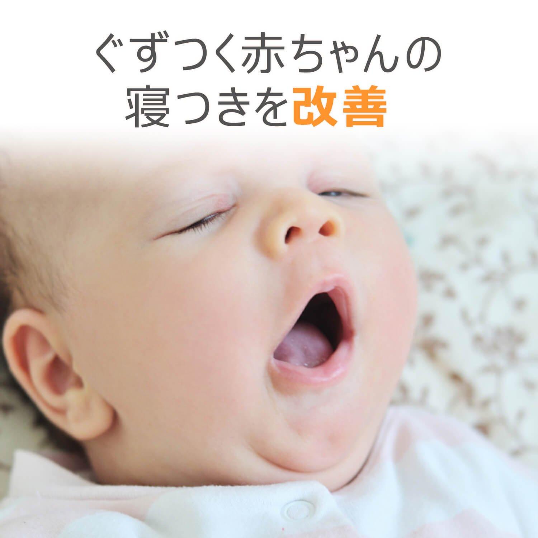 """""""ぐずつく赤ちゃんの寝つきを改善"""""""