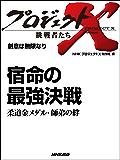 「宿命の最強決戦」~柔道金メダル・師弟の絆 ―創意は無限なり プロジェクトX~挑戦者たち~