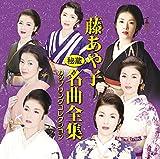 Ayako Fuji - Fuji Ayako Hizou Meikyoku Zenshuu Coupling Collection [Japan CD] MHCL-2605