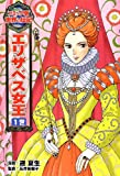 エリザベス女王1世 (コミック版 世界の伝記)