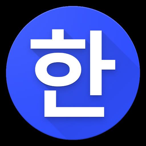 Hanji - Korean Conjugations & Definitions from 494 Studios