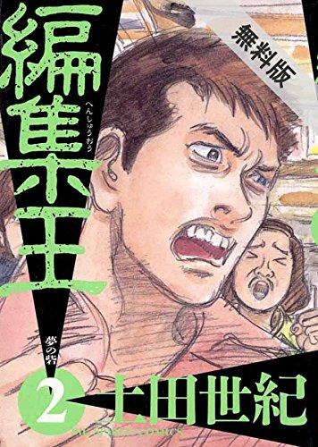 編集王(2)【期間限定 無料お試し版】 (ビッグコミックス)