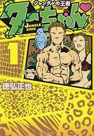 ジャングルの王者ターちゃんイメージ