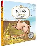 王牌猪(夏洛的网·注音版)
