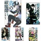 青の祓魔師 コミック 1-21巻 セット