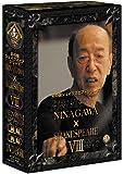 彩の国シェイクスピアシリーズ NINAGAWA SHAKESPEARE Ⅷ DVD BOX