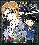 Animation - Case Closed (Detective Conan) Treasured Selection File. Kuruzukume No Shoshiki To Fbi 3 [Japan BD] ONXD-4003