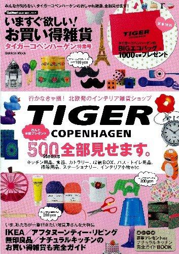 いますぐ欲しい!お買い得雑貨タイガーコペンハーゲン特集号―500アイテム全部見せます。 (Gakken Mook GetNavi BEST BUYシリーズ)