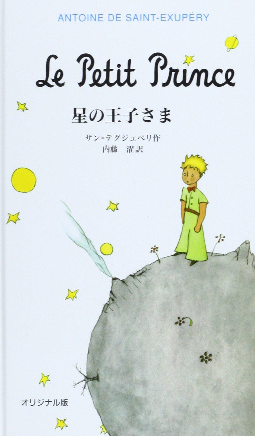 Книга маленький принц на телефон скачать бесплатно