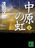 中原の虹(1) (講談社文庫)