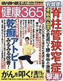 健康365 2016年12月号