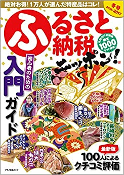 ふるさと納税ニッポン! 冬号2016-2017 (絶対お得! 1万人が選んだ特産品はコレ!)