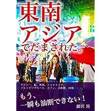 tounanasiadedamasareta: mouisshunnmogamandekinai (Japanese Edition)