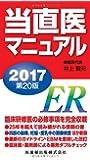 当直医マニュアル2017 第20版