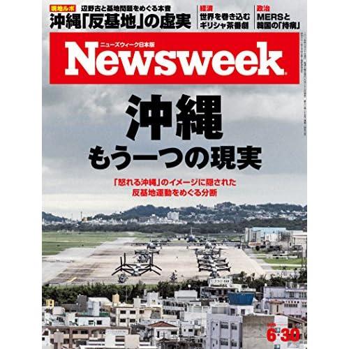 週刊ニューズウィーク日本版 「特集:沖縄 もう一つの現実」〈2015年 6/30号〉 [雑誌]