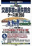 入門図解 交通事故の過失割合ケース別288 (すぐに役立つ)