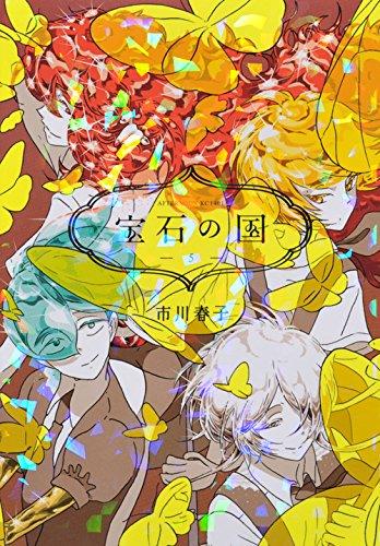 宝石の国(5) (アフタヌーンKC)