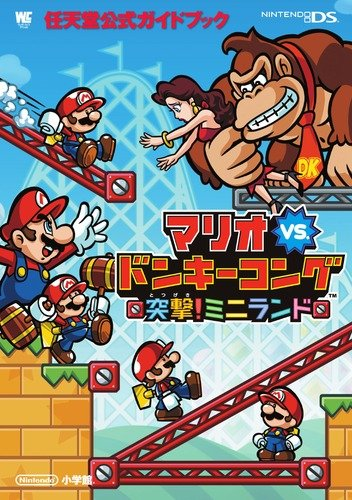 Price comparison product image Mario vs. Donkey Kong assault! Mini-Land (Wonder Life Special NINTENDO DS Nintendo Official Guide Book) (2011) ISBN: 4091064752 [Japanese Import]