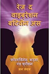रेज़ द वाइब्रेशन बिटवीन ... (Hindi Edition) Print on Demand (Paperback)