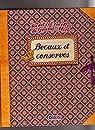 Secrets et recettes de Grand-Mère. Bocaux et conserves. par Girard-Lagorce