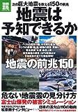 地震は予知できるか (別冊宝島) (別冊宝島 1789 ノンフィクション)