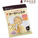 dacco 棉纱手帕 32cm×32cm 10枚装