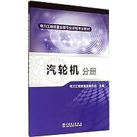 电力工程质量监督专业资格考试教材:汽轮机分册