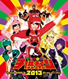 ももクロの子供祭り2013~守れ! みんなの東武動物公園 戦え! ももいろアニマルZ! ~ LIVE [Blu-ray]