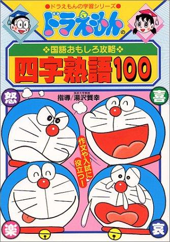 四字熟語100 (ドラえもんの学習シリーズ―ドラえもんの国語おもしろ攻略)