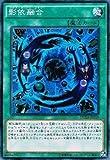 遊戯王 DUEA-JP059-SR 《影依融合》 Super