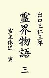 霊界物語 第三巻 霊主体従 寅の巻