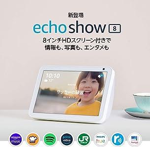 新登場 Echo Show 8 (エコーショー8) HDスクリーン付きスマートスピーカー with Alexa、サンドストーン