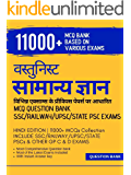 वस्तुनिस्ट सामान्य अध्ययन 11000+ MCQs - Objective General Studies & General Knowledge  Question Bank Based on Previous Papers: for SSC/Railway RRB/UPSC/State PSC Exams 0308AK19 Hindi Edition