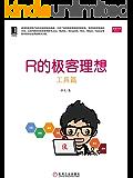 R的极客理想——工具篇 (数据分析技术丛书)
