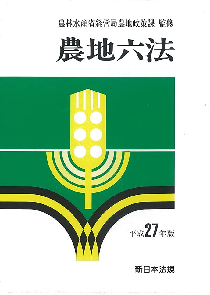 アーティキュレーション穀物洗うポケット肥料要覧〈2013/2014年〉