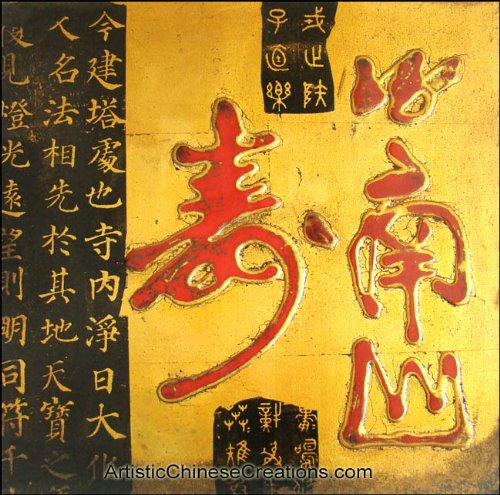 Chinese Wall Decor / Chinese Calligraphy Wall Plaque - Longevity (Plaque Chinese Wall)