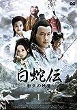 [DVD]白蛇伝~転生の妖魔 DVD-BOX