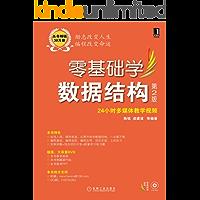 零基础学数据结构 第2版 (零基础学编程)