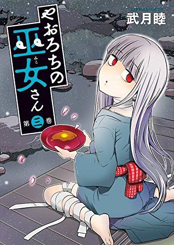 やおろちの巫女さん(3) (ヤンマガKCスペシャル)