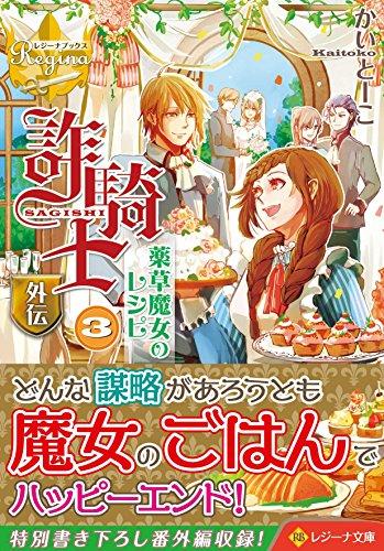 詐騎士外伝 薬草魔女のレシピ〈3〉 (レジーナ文庫)